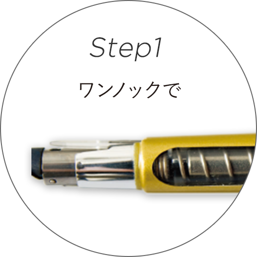 Step1 ワンノックで